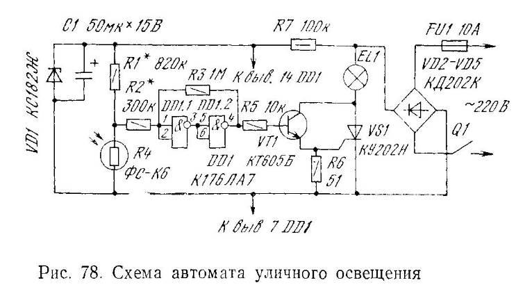 схема автоматического включения и выключения уличного освещения показана на этом рисунке.